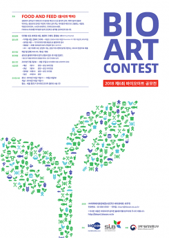 The 6th Bio-Art Contest